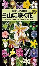 表紙: ヤマケイハンディ図鑑2 山に咲く花 増補改訂新版 山溪ハンディ図鑑 | 畔上 能力