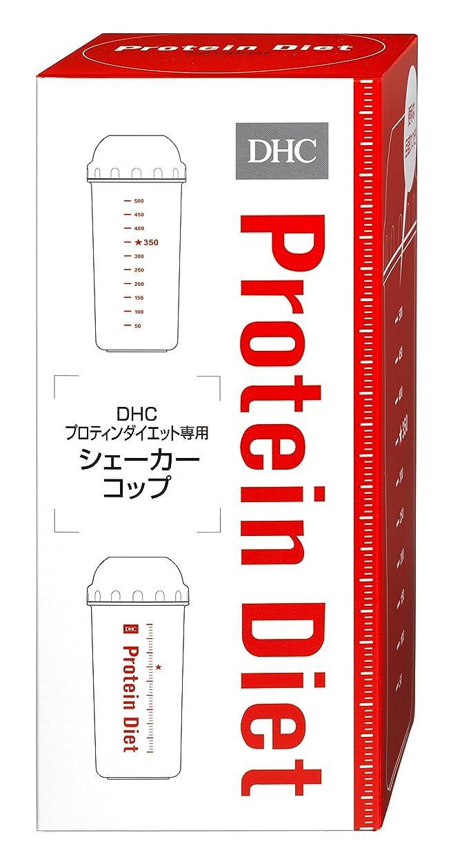 酸素中で状DHC プロティンダイエット専用シェーカーコップ 1個