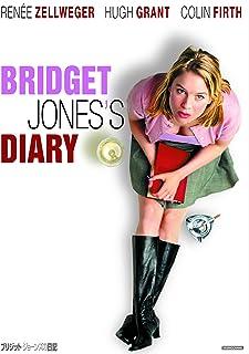 ブリジット・ジョーンズの日記 [DVD]