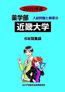 近畿大学 2020年度 (薬学部入試問題と解答)