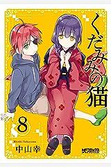 くだみみの猫 8 (MFコミックス アライブシリーズ) Kindle版