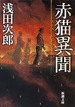 表紙: 赤猫異聞(新潮文庫) | 浅田 次郎