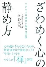 表紙: ざわめく心の静め方 やすらぎに出合う毎日の習慣 | 桝野 俊明