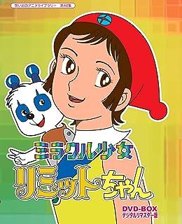 ミラクル少女リミットちゃん DVD-BOX  デジタルリマスター版【想い出のアニメライブラリー 第40集】...