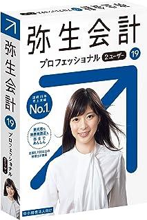 【旧商品】弥生会計 19 PRO 2U通常版