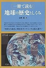 表紙: 一冊で読む地球の歴史としくみ (BERET SCIENCE) | 山賀進