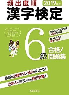 2019年版 頻出度順 漢字検定6級 合格!問題集