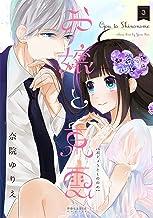 表紙: お嬢と東雲(3) (ポラリスCOMICS) | 奈院ゆりえ