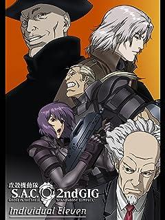 攻殻機動隊 S.A.C. 2nd GIG Individual Eleven (セル版)