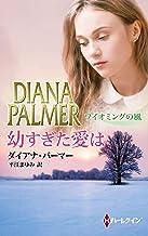 表紙: 幼すぎた愛は ワイオミングの風 (ハーレクイン・プレゼンツ スペシャル) | ダイアナ パーマー