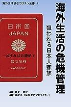 海外生活の危機管理: 狙われる日本人 海外生活シリーズ