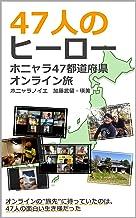 47nin-no Hero: honyara All Japan online tour (Japanese Edition)