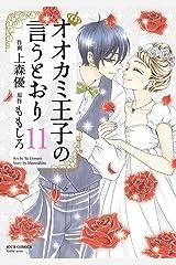 オオカミ王子の言うとおり : 11 (ジュールコミックス) Kindle版
