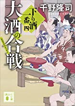 表紙: 大酒の合戦 下り酒一番(四) (講談社文庫) | 千野隆司
