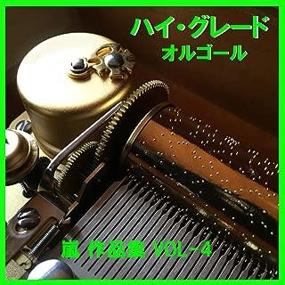Boku Ga Boku No Subete (Music Box)