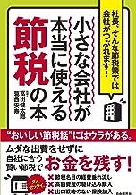 表紙: 小さな会社が本当に使える節税の本 | 冨田健太郎