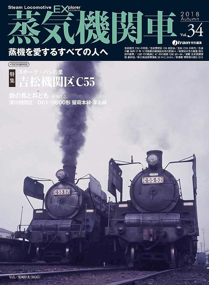 画面母性役立つ蒸気機関車EX(エクスプローラ) Vol.34【2018 Autumn】 (蒸機を愛するすべての人へ)