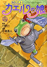 みにくいカエルの娘 2 (ヤングジャンプコミックス・ウルトラ)