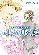 表紙: 崎義一の優雅なる生活 エリカの咲く庭 (角川ルビー文庫) | おおや 和美