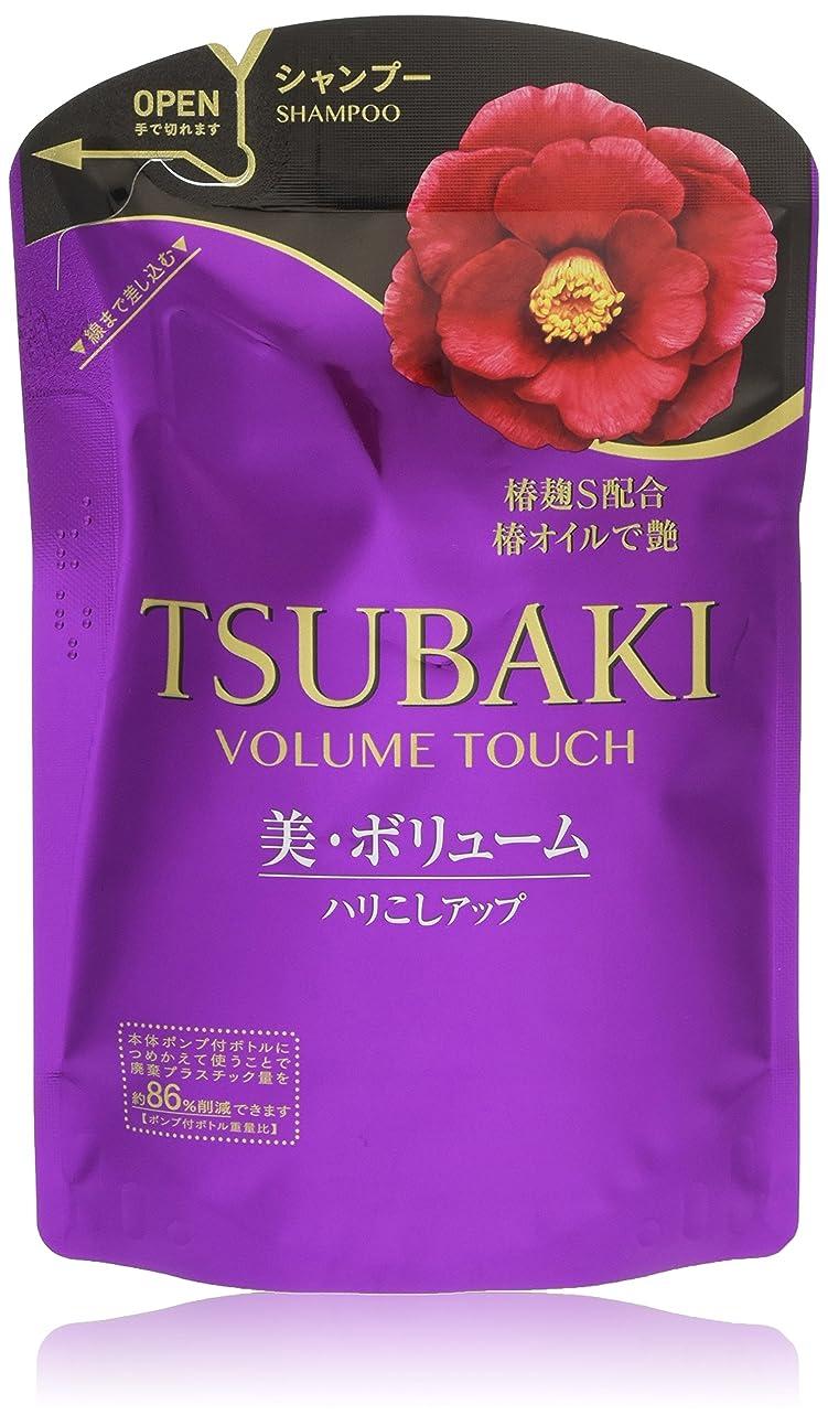 ジャーナル新鮮な備品TSUBAKI ボリュームタッチ シャンプー 詰め替え用 (根元ぺたんこ髪用) 345ml