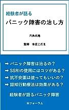 KEIKENSYAGAKATARUPANIKKUSYOUGAINONAOSHIKATA (EMUFORAMU) (Japanese Edition)