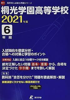桐光学園高校 2021年度 【過去問6年分】 (高校別 入試問題シリーズB11)
