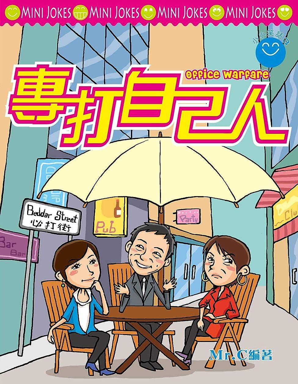 椅子自伝領事館小小笑話系列  專打自己人 (Traditional Chinese Edition)