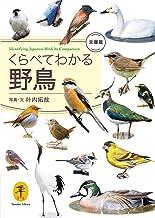 ヤマケイ文庫 くらべてわかる野鳥 文庫版