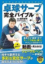 表紙: 卓球サーブ完全バイブル (PERFECT LESSON BOOK) | 新井 卓将