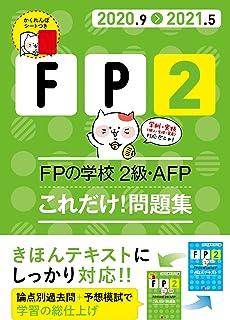 '20~'21年版 FPの学校 2級・AFP これだけ!問題集【オリジナル予想模擬試験つき】 (ユーキャンの資格試験シリーズ)