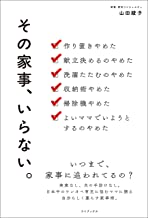 表紙: その家事、いらない。   山田 綾子