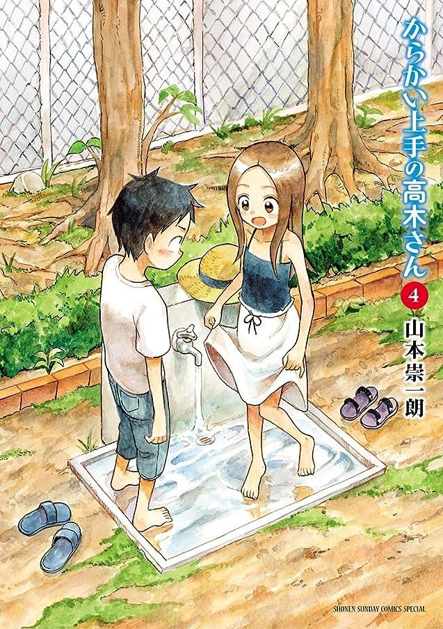 解凍する、雪解け、霜解けシーサイド適性からかい上手の高木さん(4) (ゲッサン少年サンデーコミックス)