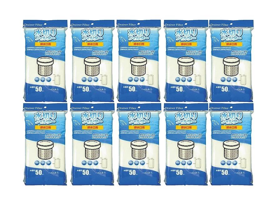 示す受益者深遠【まとめ買いセット】水切りフィルター 排水口用 50枚入×10個パック 合計500枚 WK-504