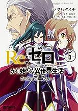 Re:ゼロから始める異世界生活 第三章 Truth of Zero 6 (MFコミックス アライブシリーズ)