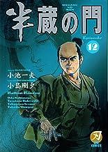 半蔵の門 12 (キングシリーズ 刃コミックス)