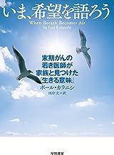 表紙: いま、希望を語ろう 末期がんの若き医師が家族と見つけた「生きる意味」 (早川書房) | ポール カラニシ