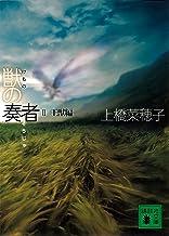 表紙: 獣の奏者 II王獣編 (講談社文庫) | 上橋菜穂子