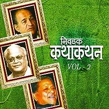 Nivdak Kathakathan, Vol. 2