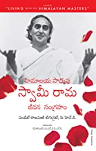 The Official Biography of Swami Rama