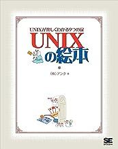 表紙: UNIXの絵本 UNIXが楽しくわかる9つの扉   株式会社アンク