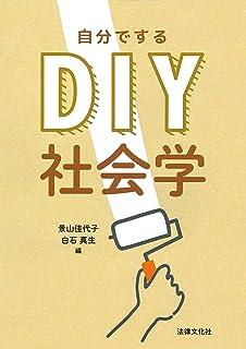 DIY〈自分でする〉社会学