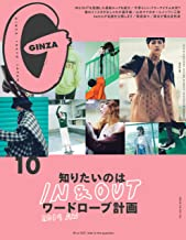 GINZA(ギンザ) 2019年 10月号 [知りたいのは IN&OUT ワードローブ計画 2019AW]