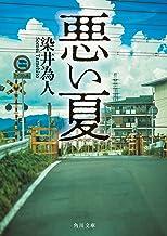 表紙: 悪い夏 (角川文庫) | 染井 為人