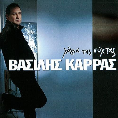 Vasilis karras gia ton idio anthropo milame download.