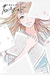 君はゴースト(2)【電子限定特典付】 (FEEL COMICS swing) Kindle版