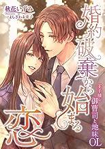 表紙: 婚約破棄から始まる恋 ~王子様な御曹司と地味OL~ (こはく文庫)   よしざわ未菜子