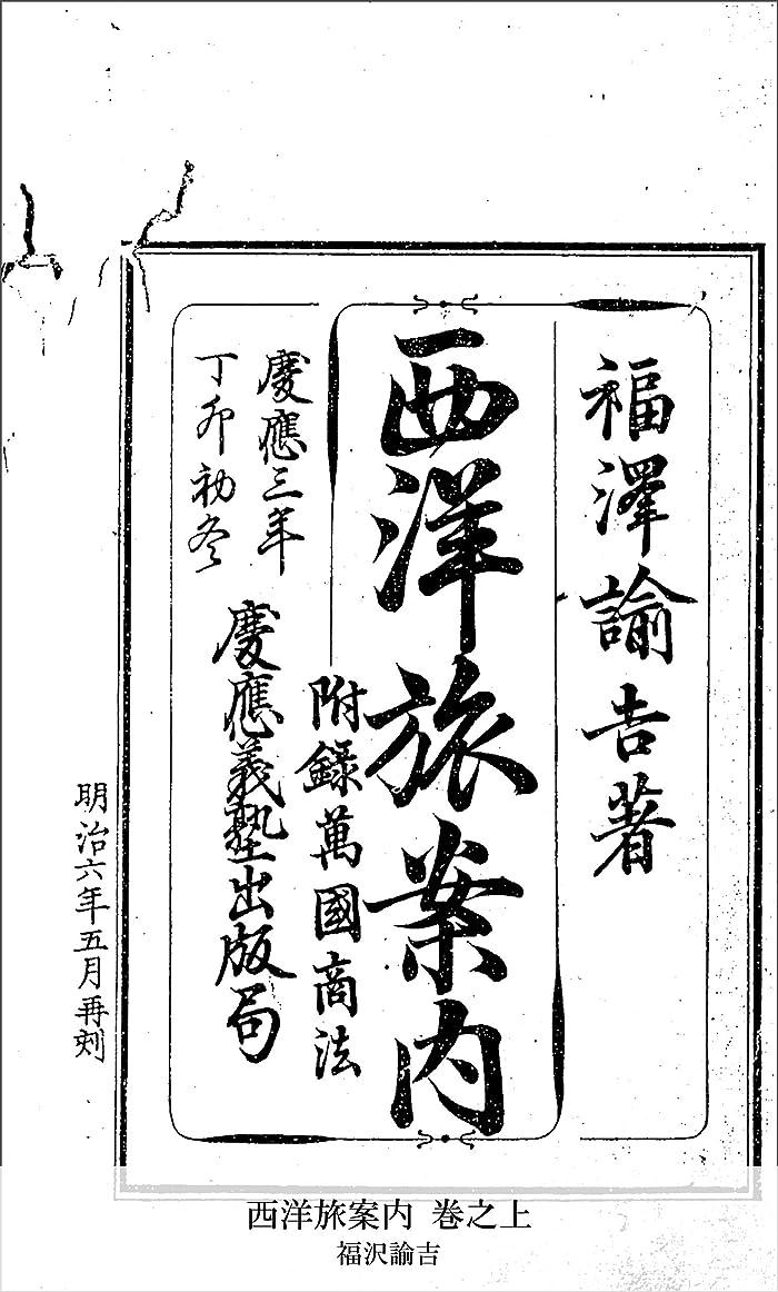遺伝子防止スクラップブック西洋旅案内 巻之上 (国立図書館コレクション)