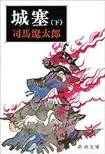 表紙: 城塞(下)(新潮文庫) | 司馬 遼太郎