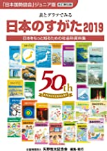 表紙: 日本のすがた2019 | 公益財団法人矢野恒太記念会