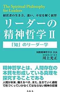 「知」のリーダー学 【4シリーズ】リーダーの精神哲学